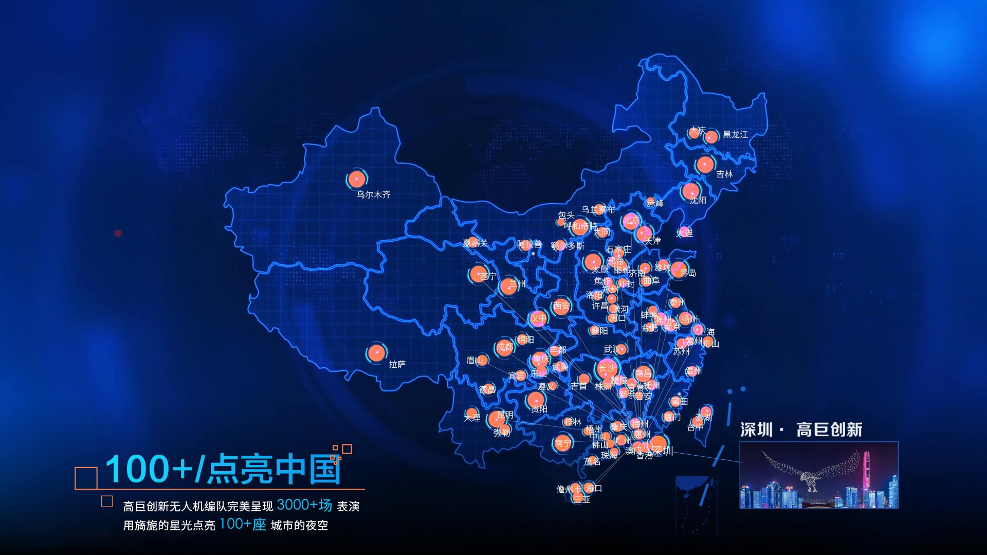 30Cities-Lighting up China